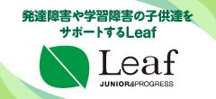 Leaf - 発達障害のある子どもの塾「リーフ」